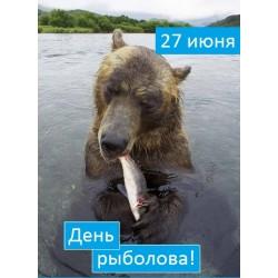 27 июня День рыболова!