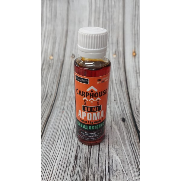 Ароматизатор CarpHouse арома сквид октопус 50 мл